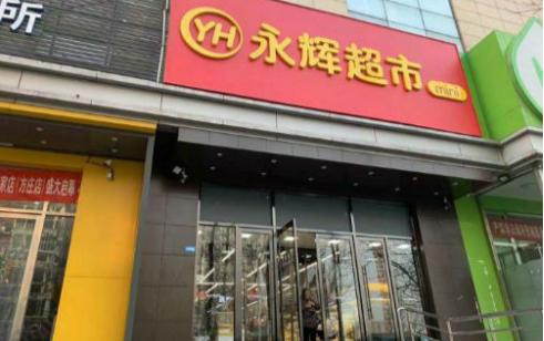 智慧零售展:永辉mini悄然布局北京开出首店,角逐社区生鲜市场