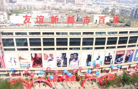 智慧零售展:广百百货与广州友谊将正式整合,如何焕发新生机?
