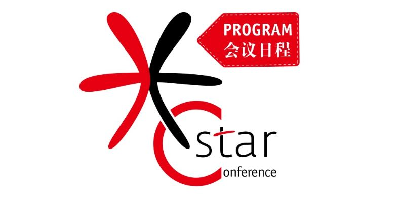 C-star零售会议最终日程现已公布!