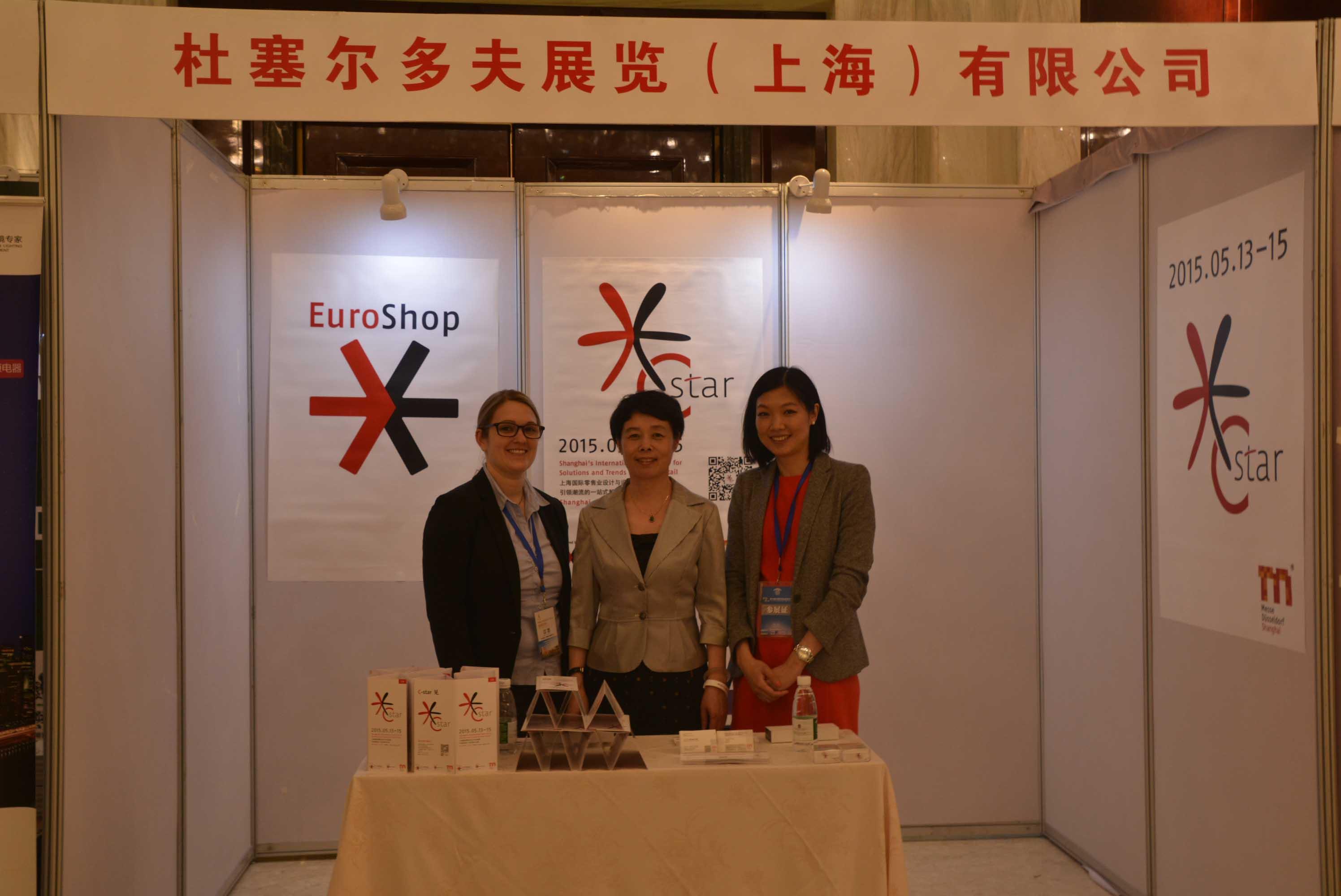 C-star祝贺第十三届中国百货业高峰论坛圆满落幕与会代表对C-star展会及会议反馈积极