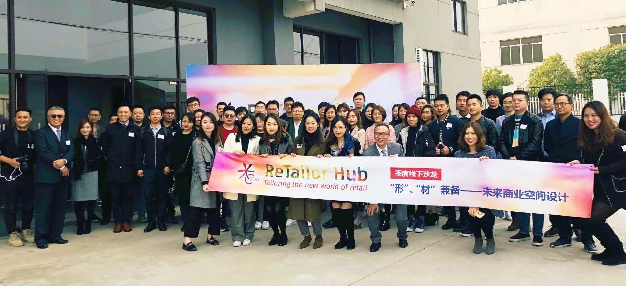 C-star: successful networking event 'ReTailor Hub' in Suzhou