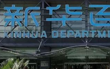 2017新华百货实现收入74.36亿元