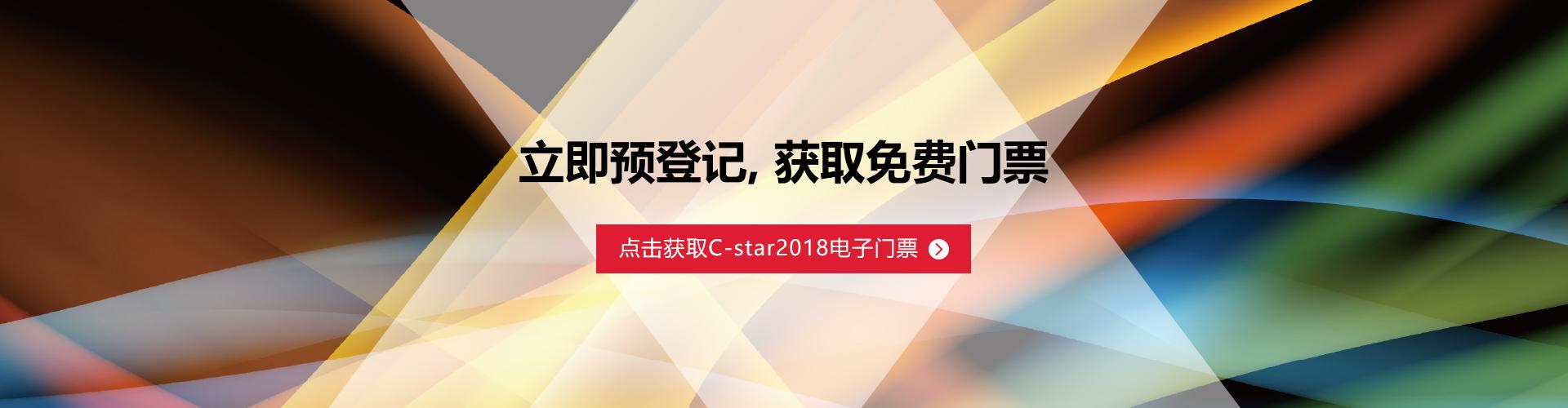 首页预登记banner-cn