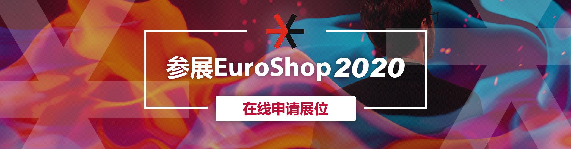 Euroshop展位预订_cn