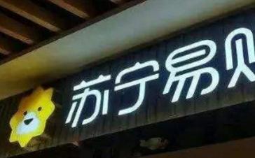 零售展:苏宁低于89亿收购万达百货,要在线下零售获得什么?