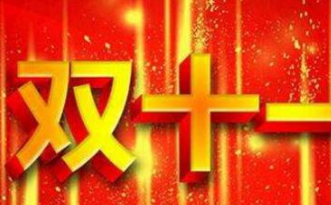 """零售展:""""双11""""阿里京东直面PK 线上线下联动将增厚实体零售业绩"""
